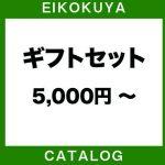 ギフトセット5000円~