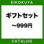 ギフトセット0,001円~999円