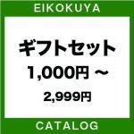 ギフトセット1000円~2999円